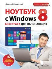 Ноутбук с Windows 8 без страха для начинающих. Самый наглядный самоучитель