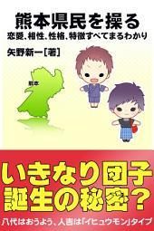熊本県民を操る: 恋愛、相性、性格、特徴すべてまるわかり