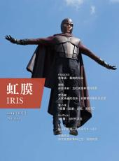 IRIS Jun.2014Vol.1 (No.019): 第 19 期