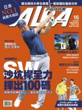 ALBA阿路巴高爾夫國際中文版 16期: 特集 新說練習法 用沙坑桿全力揮出100碼