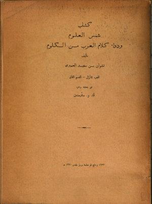 Sams al  ulum wa dawa  kalam al  Arab min al kulum PDF