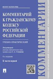 Комментарий к Гражданскому кодексу Российской Федерации к ч. 1 (учебно-практический). 4-е издание
