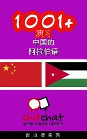1001+ 演习 中国的 - 阿拉伯语