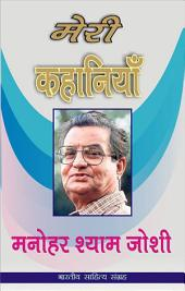 मेरी कहानियाँ-मनोहर श्याम जोशी (Hindi Sahitya): Meri Kahaniyan-Manohar Shyam Joshi (Hindi Stories)