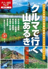 クルマで行く山あるき関東周辺