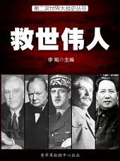 第二次世界大战史丛书·救世伟人
