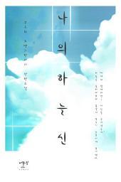 [연재] 나의 하늘신 2화