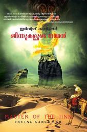 Jinnukalude Nadhan - ജിന്നുകളുടെ നാഥന്