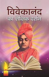 विवेकानन्द का शैक्षिक दर्शन: Vivekanand Ka Shaikshik Darshan