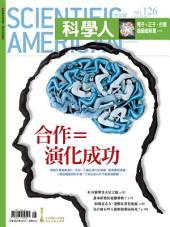 科學人(第126期/2012年8月號): SM126