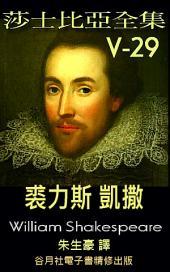 裘力斯 凱撒: 朱譯莎士比亞全集