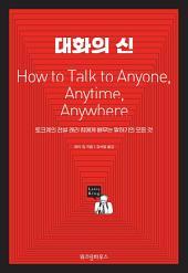 대화의 신: 토크계의 전설 래리 킹에게 배우는 말하기의 모든 것