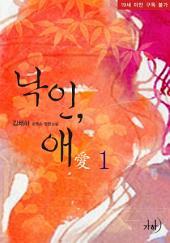 낙인, 애(愛) 1