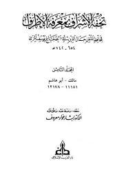تحفة الأشراف بمعرفة الأطراف - ج 8: مالك - أبو هاشم * 11181 - 12178
