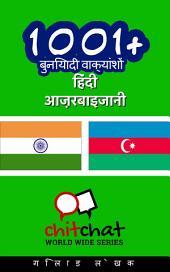 1001+ बुनियादी वाक्यांशों हिंदी - आज़रबाइजानी