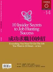 成功求職10妙招: 大師輕鬆讀 NO.14