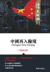 《中國再入險境》: 海外大辯論