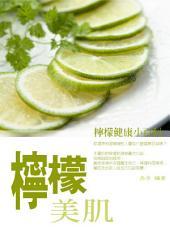 檸檬美肌:檸檬健康小百科