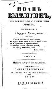 Иван Выжигин: нравственно-сатирическій роман, Том 1