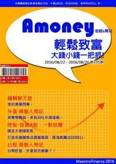 Amoney財經e周刊: 第195期