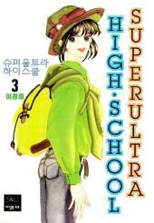 슈퍼울트라 하이스쿨 3