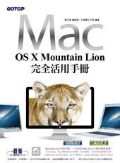 MAC OS X Mountain Lion完全活用手冊(電子書)