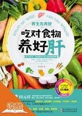 养生先养肝:吃对食物养好肝(读酷高清插图版)