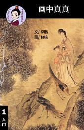 画中真真-汉语阅读理解 Level 1 , 有声朗读本: 汉英双语