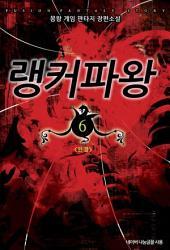 랭커파왕 6 (완결): 입대