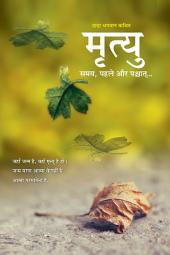Death: Before, During & After...: What happens when you Die (Hindi)