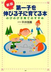 [新版]第一子を伸びる子に育てる本: のびのび子育てのすすめ