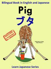 Learn Japanese: Japanese for Kids. Pig - ブタ.: Bilingual Book in English and Japanese.(Including : hiragana - katakana and Kanji)