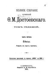 Полное собраніе сочиненій Ф.М. Достоевскаго: Бѣсы