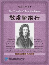The Travels of True Godliness (敬虔腳蹤行)