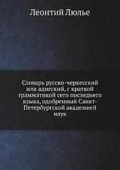 Словарь русско-черкесский или адигский, с краткой грамматикой сего последнего языка, одобренный Санкт-Петербургской академией наук