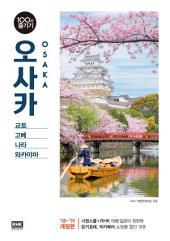 오사카 100배 즐기기 '18~'19: 교토·고베·나라·와카야마