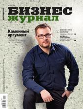 Бизнес-журнал, 2014/05: Костромская область