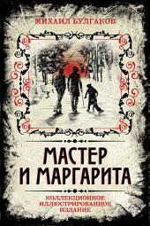 Мастер и Маргарита. Коллекционное иллюстрированное издание