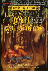 ไขคดีแจ็ก (ผู้) ไม่ฆ่ายักษ์ เล่ม1 :ชุด นักสืบเทพนิยาย: The Sisters Grimm 1: The Fairytale Detectives