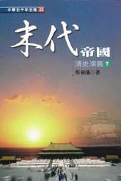 末代帝國─清史演義(下): 中華五千年全集022