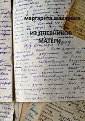 Из дневников матери. 1935—1959 годы