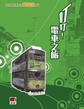 叮叮!電車之旅 (修訂版)