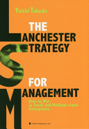 THE LANCHESTER STRATEGY FOR MANAGEMENT PDF