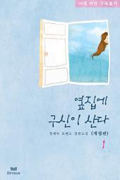 옆집에 구신이 산다 (개정판) 1/2
