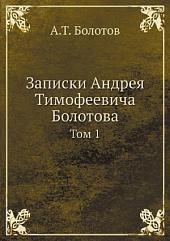 Записки Андрея Тимофеевича Болотова