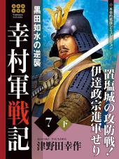 幸村軍戦記 7 下 黒田如水の逆襲