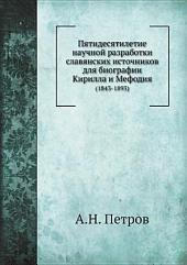 Пятидесятилетие научной разработки славянских источников для биографии Кирилла и Мефодия