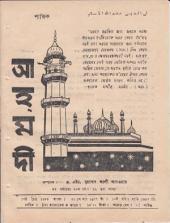 পাক্ষিক আহ্মদী - নব পর্যায় ৩০ বর্ষ   ২২তম সংখ্যা   ৩১শে মার্চ, ১৯৭৭ইং   The Fortnightly Ahmadi - New Vol: 30 Issue: 22 - Date: 31st March 1977