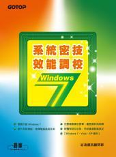 Windows 7系統密技.效能調校(電子書)