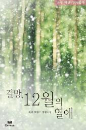 갈망, 12월의 열애(무삭제 연재본)